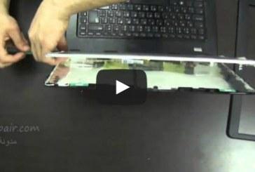 فيديو : شرح تغير شاشة اللاب توب
