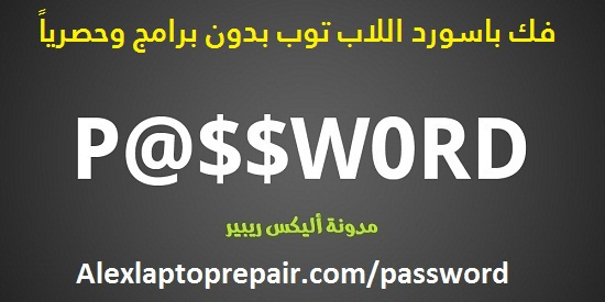 strong passwords2 خدمة فك باسورد اللاب توب اون لاين BIOS Master Password Generator for Laptops