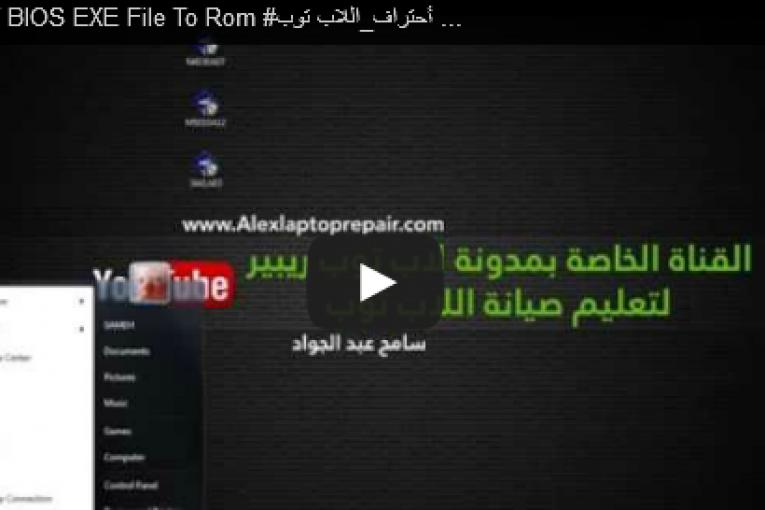 طريقة فك ملفات بايوس اللابتوب EXTRACT LAPTOP BIOS EXE File To Rom