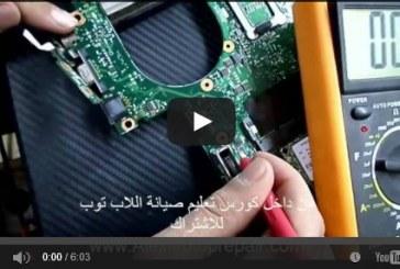 [بالفيديو] اصلاح دائرة الشحن اللاب توب – من داخل الكورس الاونلاين – how to fix not charging laptop