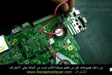 اصلاح الباور شورت فى لابتوب DELL باستخدام جهاز الباور سبلاى #فيديو مشفر من داخل دورة صيانة اللاب توب