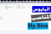 [فيديو] كيف تختار ملف البايوس المناسب للوحة فى اجهزة اتش بي الحديثة hp laptop bios files