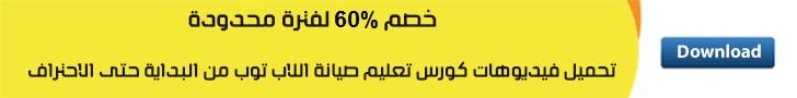 خصم 60%